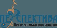 """Центр музыкального развития """"Перспектива"""""""
